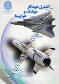 کنترل خودکار موشک وهواپیما