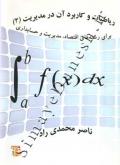 ریاضیات و کاربرد آن در مدیریت 2، برای رشته های اقتصاد مدیریت و حسابداری