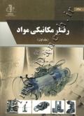 رفتار مکانیکی مواد (جلد اول)