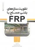 تقویت سازه های بتنی مسلح با FRP