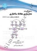 راهنمای گام به گام مدل سازی معادله ساختاری با استفاده از نرم افزار AMOS Graghic
