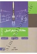 معادلات دیفرانسیل ( جلد اول - ویرایش سوم )