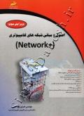 اصول و مبانی شبکه های کامپیوتری (+network) (ویرایش سوم)