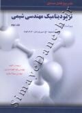 تشریح کامل مسایل ترمودینامیک مهندسی شیمی (جلد دوم - ویرایش 7)