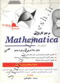 مرجع کاربردی Mathematica (ویرایش دوم - جلد اول)