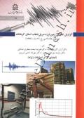 گزارش تحلیل زمین لرزه سر پل ذهاب استان کرکانشاه