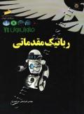 فناوری جوان Yt - رباتیک مقدماتی