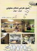 اصول طراحی اسکان معلولین ایران-جهان