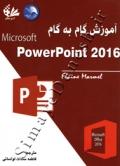 آموزش گام به گام Microsoft PowerPoint 2016