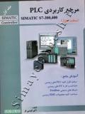 مرجع کامل   جلد اولPLC SIMATIC S7-300-400