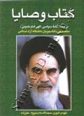 کتاب وصایا (وصیت نامه سیاسی الهی امام خمینی مخصوص دانشجویان دانشگاه آزاد اسلامی)