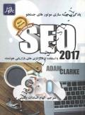 seo 2017 یادگیری بهینه سازی موتورهای جستجو با استفاده از استراتژی های بازاریابی هوشمند