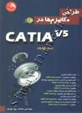 طراحی مکانیزم ها در CATIA V5