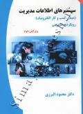 سیستم های اطلاعات مدیریت (مبنای کسب و کار الکترونیک) - ویرایش دوم