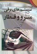 سیستم های برقی مترو و قطار