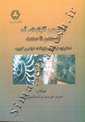 تیتانیوم و آلیاژهای آن از معدن تا صنعت (استخراج، فرآوری، بازیافت، خواص و کاربرد)