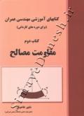 کتابهای آموزشی مهندسی عمان (برای دوره های کاردانی) کتاب دوم مقاومت مصالح