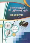 41 پروژه با استفاده از تقویت کننده عملیاتی 741 - OPAMP 741