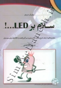 سلام بر LED...!