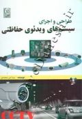 طراحی و اجرای سیستم های ویدئوی حفاظتی