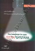 دوربین ها و سیستم مدار بسته CCTV SYSTEM
