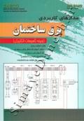 مدارهای کاربردی برق ساختمان