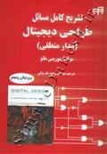 تشریح کامل مسائل طراحی دیجیتال (مدار منطقی) - ویرایش پنجم