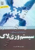 مرجع طراحی دیجیتال با سیستم وری لاگ - System Verilog