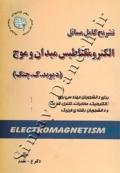 تشریح کامل مسائل الکترومغناطیس میدان و موج - دیوید ک چنگ
