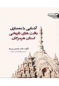 آشنایی با معماری بافت های تاریخی استان هرمزگان