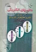ماشینهای الکتریکی (جلد اول) - الکارومغناطیس کاربردی