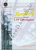 مرجع تخصصی نصب و اجرای آسانسور