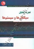تجزیه و تحلیل سیگنال ها و سیستم ها