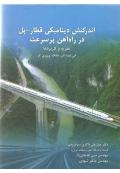 اندرکنش دینامیکی قطار - پل در راه آهن پر سرعت ( نظریه و کاربردها )