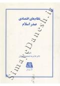 نظام های اقتصادی صدر اسلام