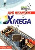 میکرو کنترلرهای AVR ATXMEGA