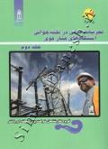 تجربیات عملی در نقشه خوانی ایستگاه های فشار قوی ( جلد دوم )