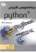 برنامهنویسی کاربردی با Python