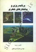 برنامه ریزی و ساختارهای شهری
