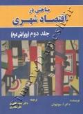 مباحثی در اقتصاد شهری ( جلد دوم - ویرایش دوم )