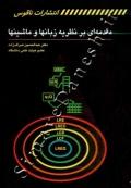 مقدمه ای بر نظریه زبان ها و ماشین ها