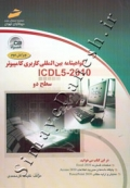 گواهینامه بین المللی کاربردی کامپیوتر (ICDL5-2010) - سطح دو . ویرایش دوم