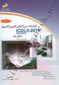 گواهینامه بین المللی کاربردی کامپیوتر (ICDL5-2010) - سطح یک . ویرایش دوم