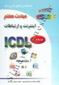 ICDL - مهارت هفتم : اینترنت و ارتباطات