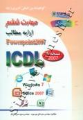 ICDL - مهارت ششم : ارایه مطالب Powerpoint2007