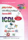 ICDL - مهارت پنجم : استفاده از پایگاه داده Access 2007