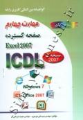 ICDL - مهارت چهارم : صفحه گسترده Excel 2007