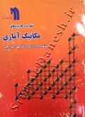 نظریه و کاربردهای مکانیک آماری