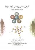 شیمی معدنی زیستی ( جلد دوم - ساختار و واکنش پذیری )