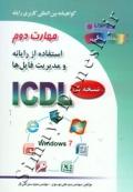 ICDL - مهارت دوم : استفاده از رایانه و مدیریت فایل ها